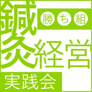 施術単価の設定方法【治療院経営のツボ】
